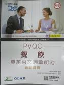 【書寶二手書T6/進修考試_QED】PVQC餐飲專業英文詞彙能力通關寶典6/e_e檢研究團隊