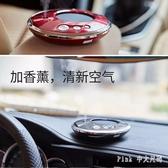 太陽能車載空氣清淨機除甲醛車載香薰加濕器噴霧負離子除味淨化器LXY3400 Pink中大尺碼