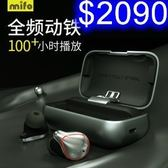 【專業版】原廠mifo魔浪O5 雙耳 5.0耳機 金屬充電盒 全頻動圈發聲 IP67防水 自動配對