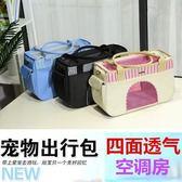 寵物外出用品出行便攜透氣網格不變形包yhs3601【123休閒館】