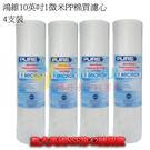 《4支裝》【NSF認證】《台灣製造 》鴻維10吋通用規格1微米PP棉質濾心