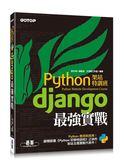(二手書)Python架站特訓班:Django最強實戰