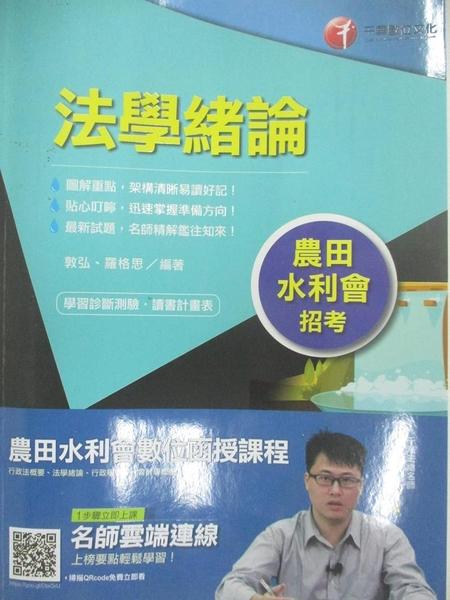 【書寶二手書T8/進修考試_DPH】農田水利會招考-法學緒論_敦弘