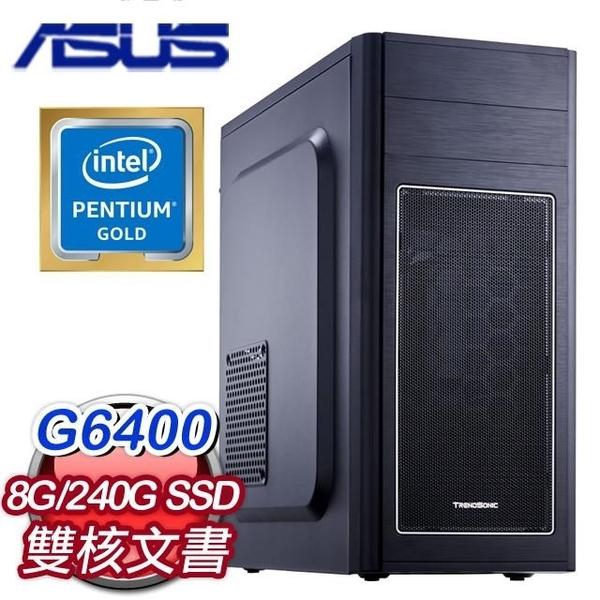 【南紡購物中心】華碩系列【蝶影穿花I】G6400雙核 文書電腦(8G/240G SSD)