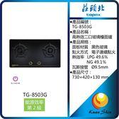 莊頭北 TG-8503G 高熱效二口玻璃面爐