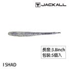 漁拓釣具 JACKALL I SHAD 3.8吋 [路亞軟餌]