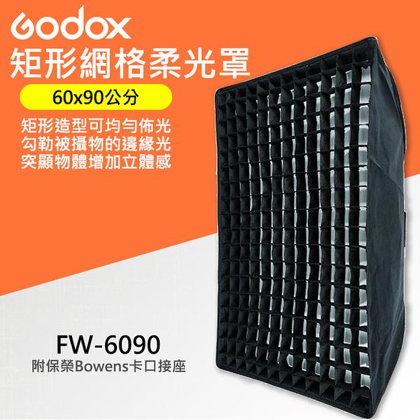 【柔光罩】60X90CM 柔光箱 神牛 Godox 長方形 SB-FW-6090棚燈 外拍燈 保榮卡口 附網格