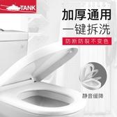 坦克抽水馬桶蓋家用通用加厚坐便蓋廁所坐圈蓋板子坐蓋廁所板老式  ATF 極有家