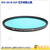 STC UV-IR CUT 紅外線截止鏡 82mm 公司貨 濾鏡 抗油 防潑水