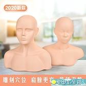 人頭模具 美容頭模臉部穴位皮膚管理頭模帶肩膀假人頭軟質光頭模特學徒練習 麥田家居館