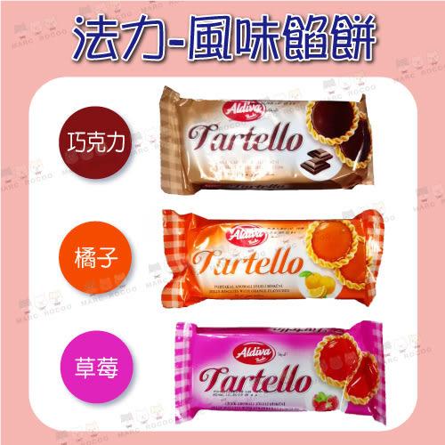 法力風味餡餅 巧克力/草莓/橘子 65g/1包入