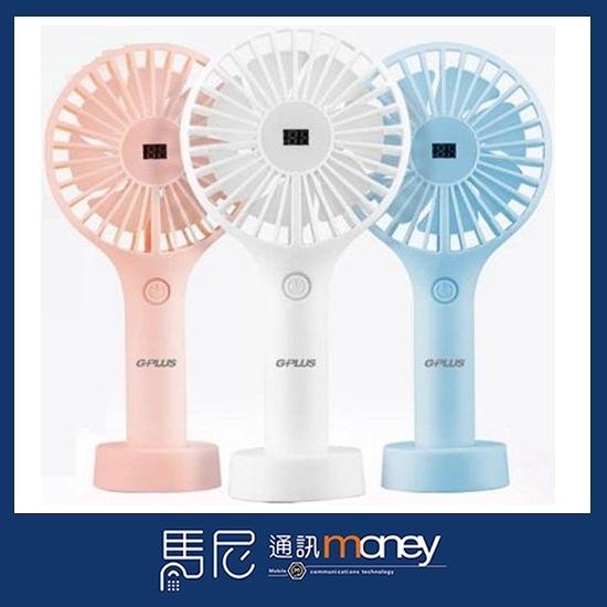 G-PLUS 童夢風扇 BF-A001/吹風扇/可調三段風速/隨身扇/含底座/方便攜帶/涼風扇【馬尼通訊】