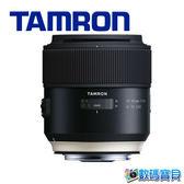 Tamron SP 85mm F/1.8 Di VC USD (F016) 望遠 人像大光圈 散景 85_18 俊毅公司貨 ; 三年保固