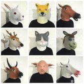 成人動物面具頭套馬頭兔子貓女兒童乳膠頭飾萬圣節錶演道具麥吉良品igo