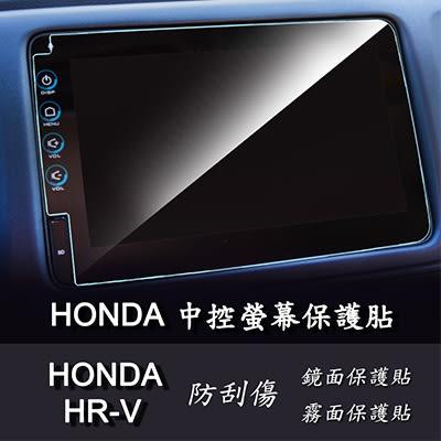 【Ezstick】HONDA HR-V HRV 2017 年版 中控面板 專用 靜電式車用LCD螢幕貼