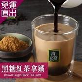 歐可茶葉 真奶茶 黑糖紅茶拿鐵x3盒 (8入/盒)【免運直出】