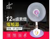 【尋寶趣】伊娜卡 12吋鹵素燈電暖器 即熱速暖 家用電暖器 暖爐 寒流 小家庭 季節家電 ST-3927T