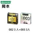 岡本002水感勁薄衛生套3入+岡本003...
