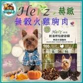 寵物FUN城市│Herz赫緻 低溫烘焙健康糧 無穀火雞胸肉 2磅 (狗飼料/狗糧)  2lbs