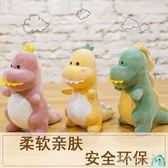 恐龍毛絨玩具玩偶小恐龍藍色綠色粉色娃娃公仔男孩霸王龍暴龍兒童『潮流世家』
