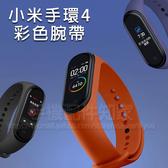 【小米原廠/贈保貼】小米手環 4 多彩腕帶/MIUI 4代 原廠替換帶/運動手環/手錶腕带/錶環-ZW