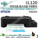 【限時促銷】EPSON L120 超值單...