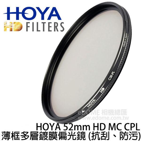 HOYA 52mm HD MC CPL 薄框多層鍍膜偏光鏡 (6期0利率 免運 立福貿易公司貨) 抗刮 防水 防油