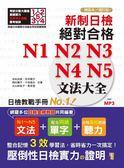 (二手書)新制日檢!絕對合格N1,N2,N3,N4,N5文法大全(25K+MP3)