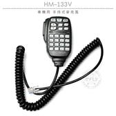 《飛翔無線3C》HM-133V 車機用 手持式麥克風│適用 ICOM IC-2720 IC-2820 IC-2200