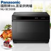 『Panasonic』- 國際牌 蒸氣烘烤爐 NU-SC300B **免運費**