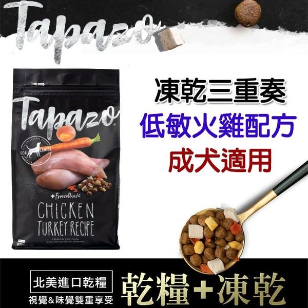 TAPAZO 特百滋 凍乾三重奏-成犬 低敏火雞配方(6磅)