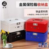 帶鎖鐵盒保險箱小箱儲物盒票據收納盒密碼盒儲錢罐【英賽德3C數碼館】