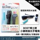【大船回港】BOST博士牌-小鋼炮 強光手電筒