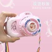 泡泡機 少女心照相機泡泡機吹泡泡槍神器同款兒童全自動電動玩具【快速出貨八折下殺】
