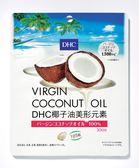 DHC椰子油美形元素(30日份)