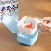 日本進口假牙盒老人浸泡清潔假牙套牙齒保持器收納盒清洗假牙秒殺價 【快速出貨】