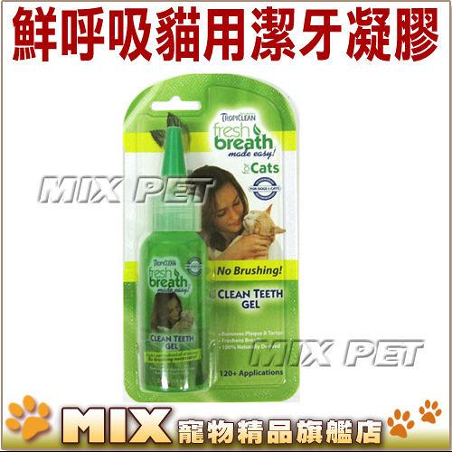 ◆MIX米克斯◆美國Fresh breath鮮呼吸.貓專用潔牙凝膠2oz(貓用)