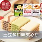 【豆嫂】日本零食 三立 午茶夾心餅(多口...