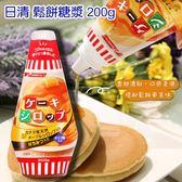 日本 日清 鬆餅糖漿 200g◎花町愛漂亮◎TC