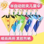 特賣遮陽傘兒童雨傘女童公主寶寶長柄幼兒園遮陽防曬小孩小學生男童太陽傘