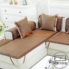涼席沙發墊夏天款涼墊冰絲藤席防滑竹坐墊子沙發套罩【輕派工作室】