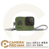 ◎相機專家◎ 出清 免運 GoPro 矽膠護套 附繫繩 保護套 AJSST-005 雨林綠 HERO HERO8 公司貨