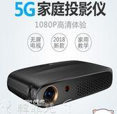 投影儀 rigal瑞格爾新款602投影儀家用商用辦公白天高清wifi無線1080p mks韓菲兒