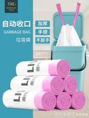 特瑞潔垃圾袋自動收口家用特大塑料袋加厚廚房大號手提式抽繩 漾美眉韓衣