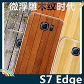 三星 Galaxy S7 Edge 仿木紋手機殼 PC硬殼 類木質高韌性 大理石紋 全包款 保護套 手機套 背殼 外殼
