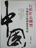 【書寶二手書T2/政治_HL8】行動創造轉型:中國民主化的思考筆記_王軍濤