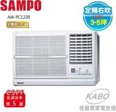 【佳麗寶】-(含標準安裝)(SAMPO聲寶)窗型冷氣(3-5坪)AW-PC122R(右吹)/AW-PC122R1(左吹)