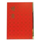 【奇奇文具】王冠 195x267mm 紅禮簿