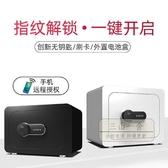 保險櫃 家用小型保險箱25/28/36cm辦公指紋保管箱全鋼密碼刷卡-三山一舍