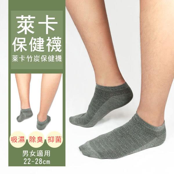 萊卡竹炭保健襪【12雙組】船型竹炭襪/休閒襪/短襪 除臭 抑菌 遠離香港腳 【綾羅綢緞】